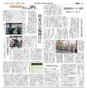 27 Juli 2018 The Daily Jakarta Shimbun